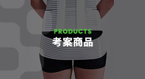 PRODUCTS 考案商品